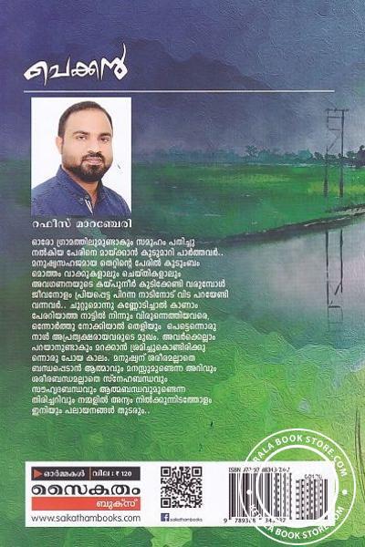 back image of ചെക്കന്