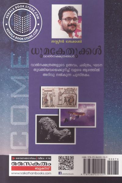 back image of Doomakethukkal