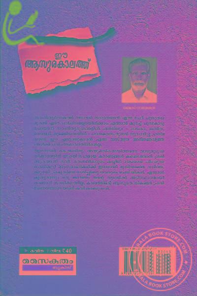 back image of Ee Aasurakalathu