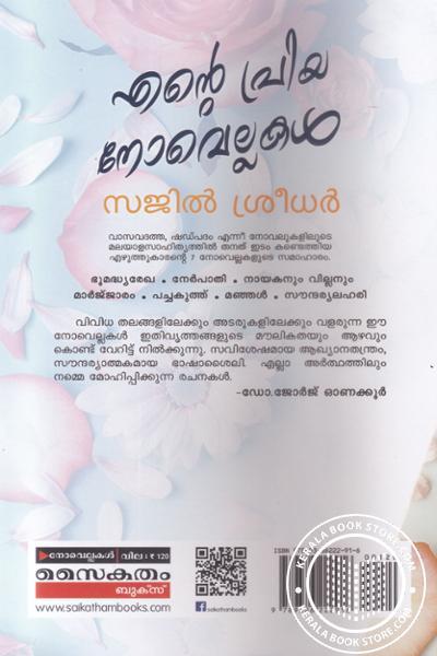 back image of Ende Priya Novallakal Sajil Sreedhar