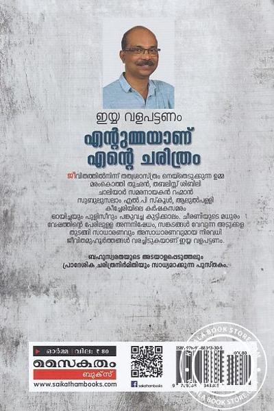 back image of Entumma Ente Charithramanu
