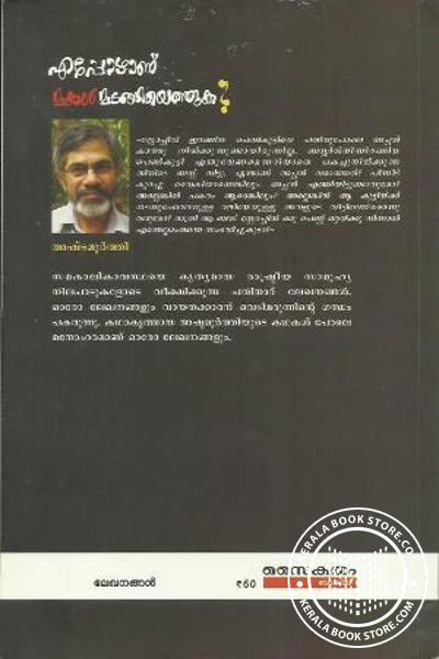 back image of Eppozhanu Makal Madangiyethuka