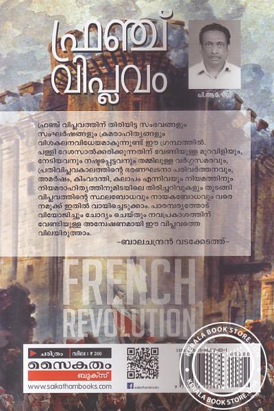 back image of French Viplavam