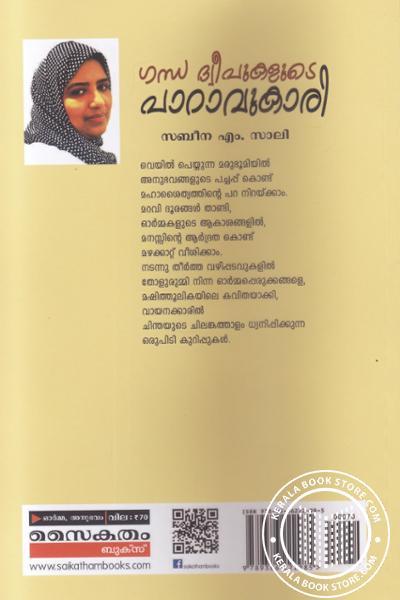 back image of ഗന്ധ ദ്വീപുകളുടെ പാറാവുകാരി