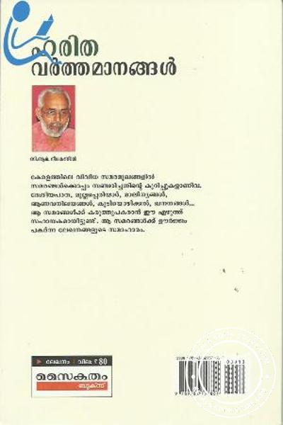 back image of ഹരിത വര്ത്തമാനങ്ങളള്
