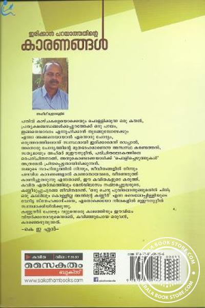 back image of Irikkan Parayathathinte Karanagal