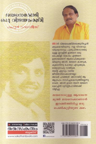 back image of Jayanethedi Oru Vijayalakshmi