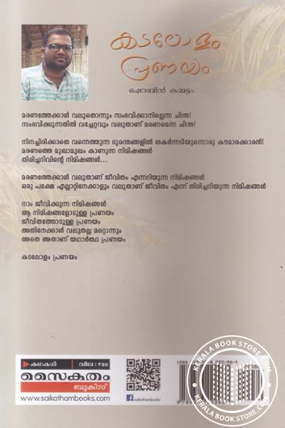 back image of കടലോളം പ്രണയം