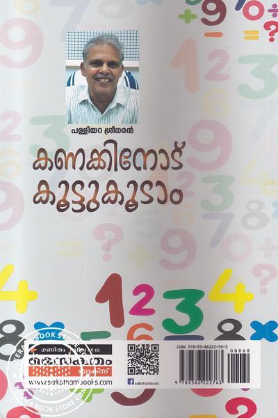 back image of കണക്കിനോട് കൂട്ടുകൂടാം