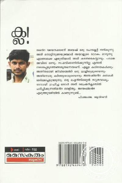 back image of ക്ള
