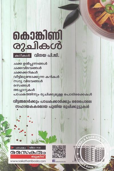 back image of Kongini Ruchikal