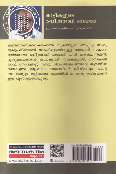 back image of Kuttikalute Raveendranath Tagor