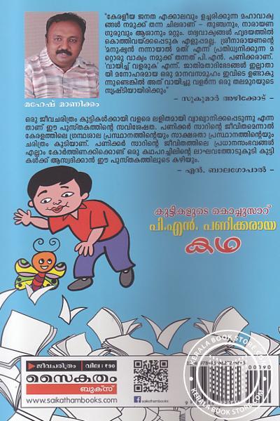 back image of Kuttykalude Kochusar P N Panikkaraya Kadha