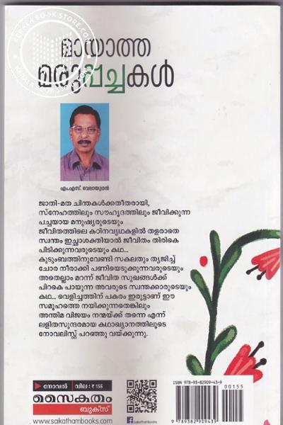 back image of Mayatha Maruppachakal