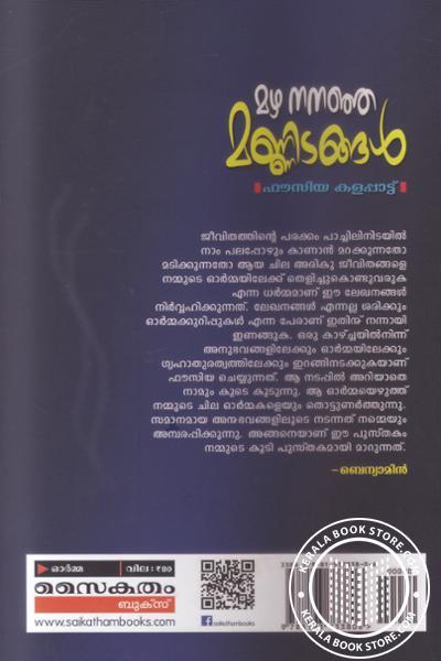 back image of Mazha Nananja Mannidangal
