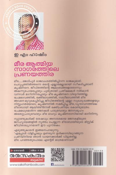 back image of Meera Athmiya Sagarathle Pranayathira