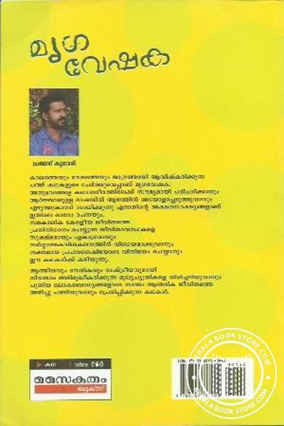 back image of മൃഗവേഷക