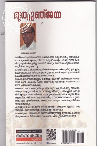 back image of Mrithyunjaya