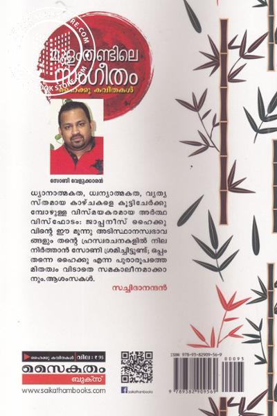back image of Mulamthandile Sangeetham