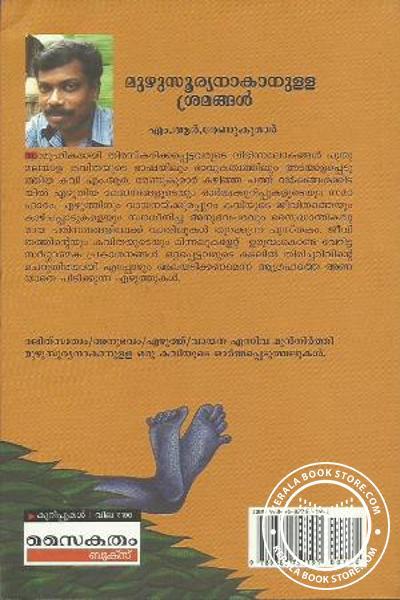 back image of Muzhusooryanakanulla Sramangal