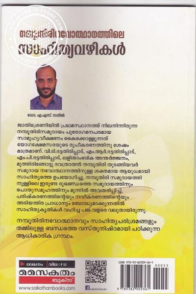 back image of Namboothirinavodhanathile Sahithyavazhikal