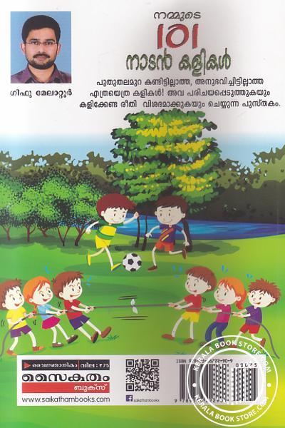 back image of നമ്മുടെ 101 നാടന് കളികള്