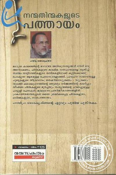 back image of Nanmathinmakalute Pathayam
