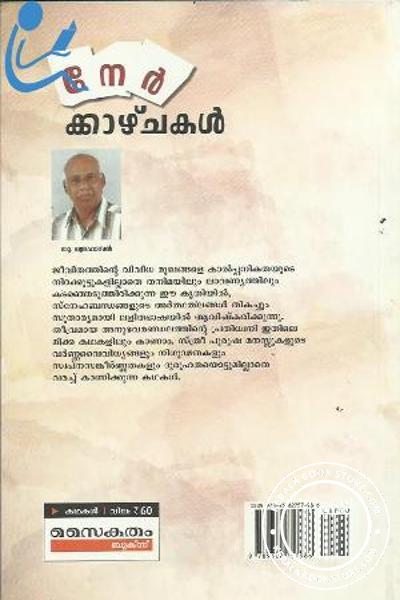 back image of നേര്ക്കാഴ്ചകള്