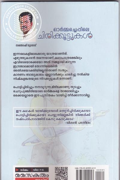 back image of ഓര്മ്മച്ചെപ്പിലെ ചിരിക്കൂട്ടുകള്