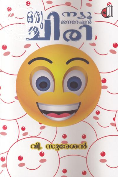 back image of Oru New Janaretion Chiri