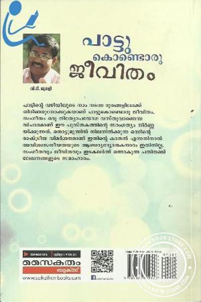 back image of പാട്ടുകൊണ്ടൊരു ജീവിതം