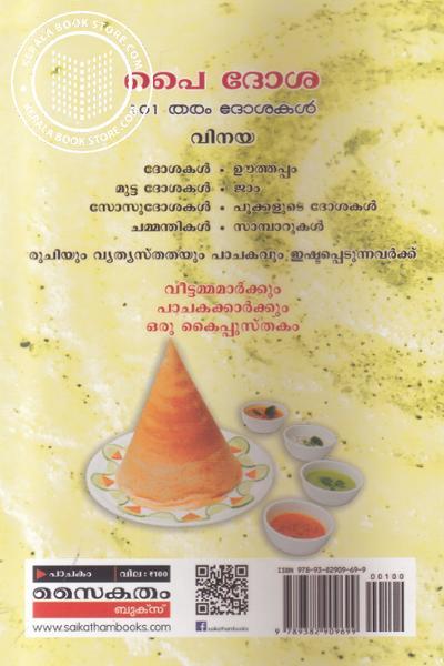 back image of Pai Dosa 101 Tharam Dosakal