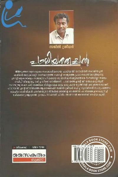 back image of Paliyathachan