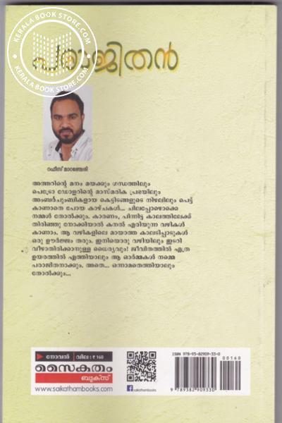back image of Parajithan