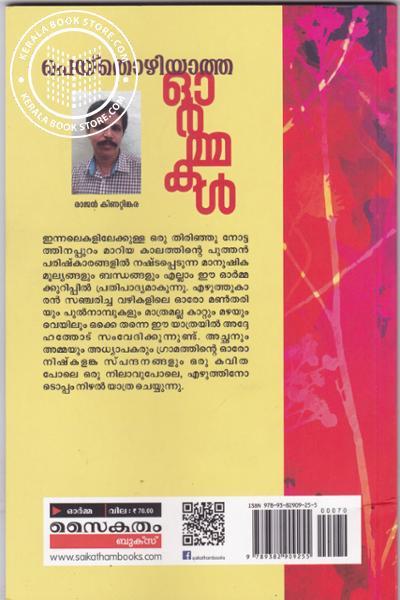 back image of പെയ്തൊഴിയാത്ത ഓര്മ്മകള്
