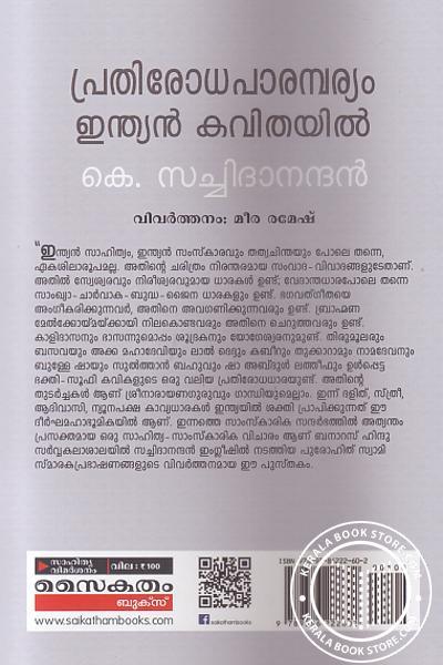 back image of Pradhirodhaparamparyam Indiankavithayil