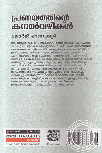 back image of Pranayathinte Kanalvazhikal