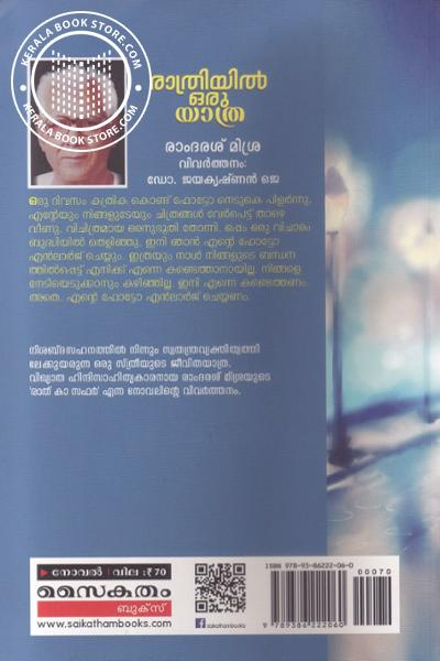 back image of Ratriyil Oru Yatra