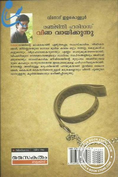 back image of Renjini Haridas Veena Vayikkunnu