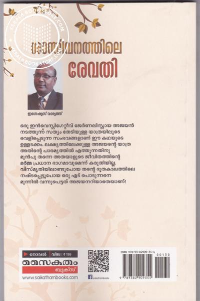 back image of Santhivanathile Revathi