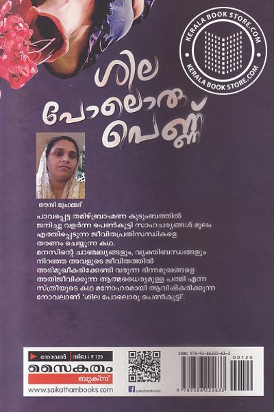 back image of ശില പോലൊരു പെണ്ണ്