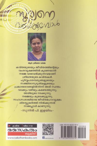 back image of Sooryane Varatkkumpol
