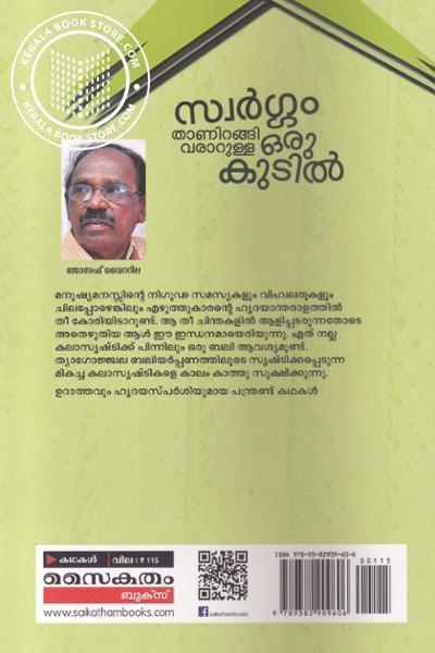 back image of Swargam Thaniragi Vararulla Oru Kudil