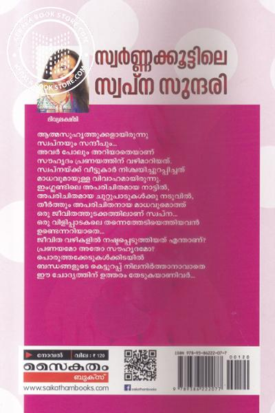 back image of Swarnakoottile Swapna Sundari