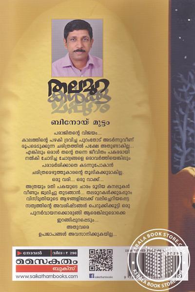 back image of Thalamurakalkkumappuram