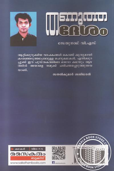 back image of തണുത്ത ദേശം
