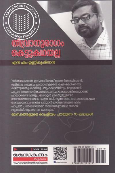back image of Theevranuragam Kettukadhayalla