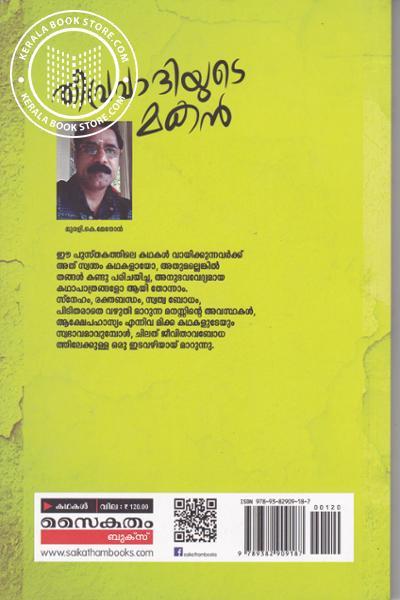 back image of Theevravadiyude Makan