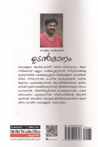 back image of Udaldhanam