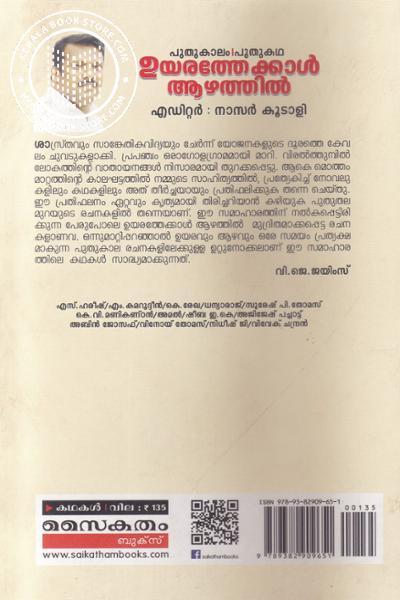 back image of Uyarathekkal Azhathil
